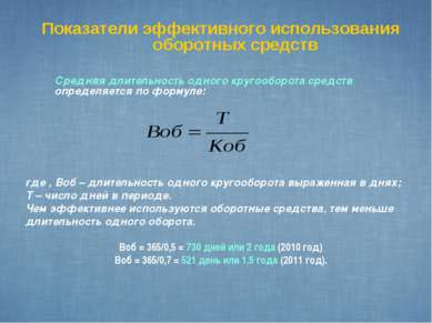 Показатели эффективного использования оборотных средств Средняя длительность ...