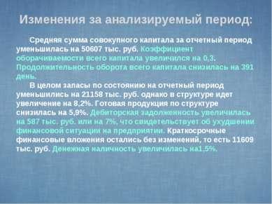 Изменения за анализируемый период: Средняя сумма совокупного капитала за отче...