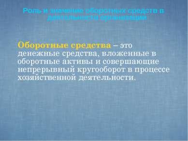 Роль и значение оборотных средств в деятельности организации Оборотные средст...