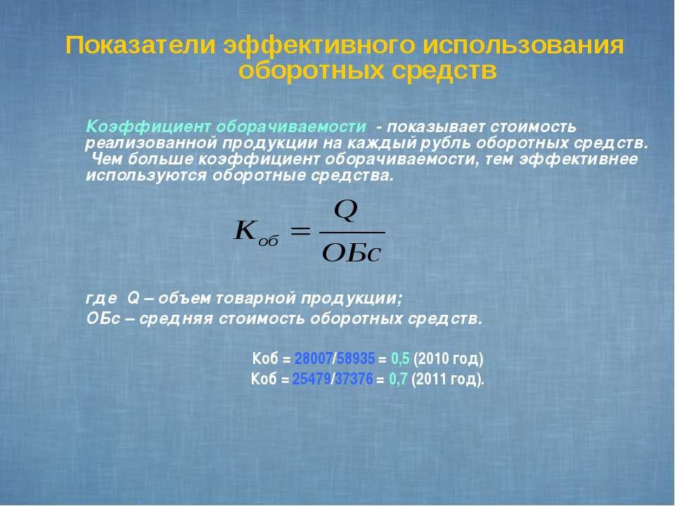 Показатели эффективного использования оборотных средств Коэффициент оборачива...