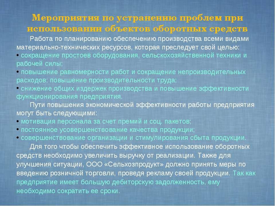 Мероприятия по устранению проблем при использовании объектов оборотных средст...