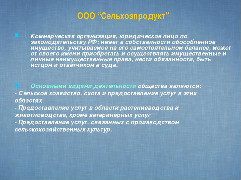 """ООО """"Сельхозпродукт"""" Коммерческая организация, юридическое лицо по законодате..."""