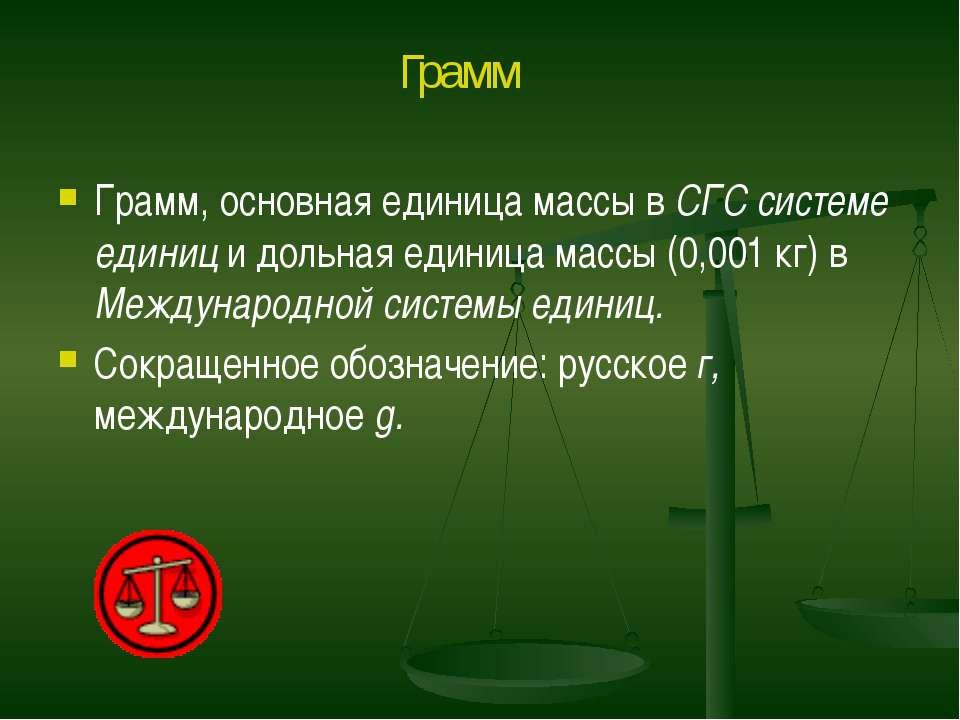 Грамм, основная единица массы в СГС системе единиц и дольная единица массы (0...