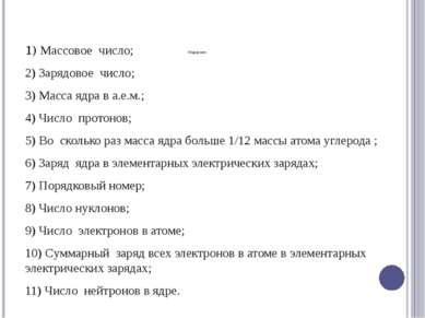 Определите: 1) Массовое число; 2) Зарядовое число; 3) Масса ядра в а.е.м.; 4)...