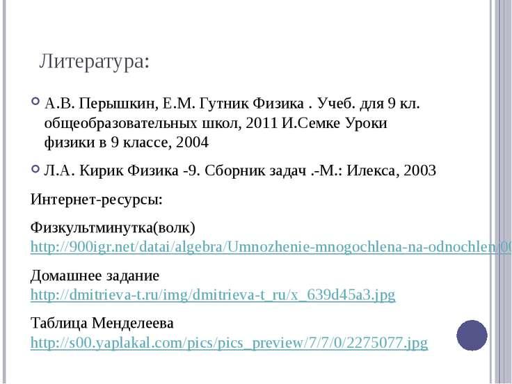 Литература: А.В. Перышкин, Е.М. Гутник Физика . Учеб. для 9 кл. общеобразоват...