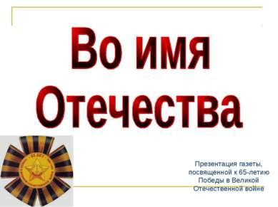 Презентация газеты, посвященной к 65-летию Победы в Великой Отечественной войне