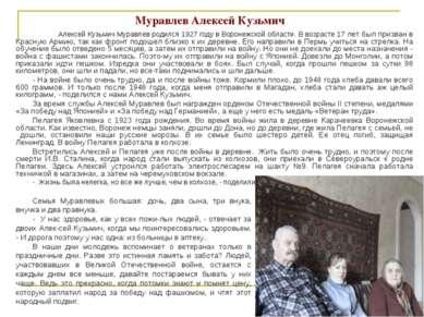 Муравлев Алексей Кузьмич Алексей Кузьмич Муравлев родился 1927 году в Воронеж...