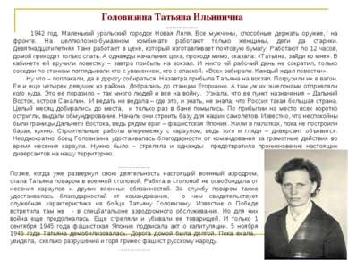 Головизина Татьяна Ильинична …………… 1942 год. Маленький уральский городок Нова...