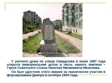У уютного дома по улице Свердлова в июне 1987 года открыта мемориальная доска...