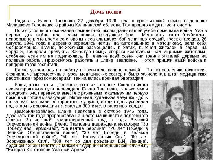 Дочь полка. Родилась Елена Павловна 22 декабря 1926 года в крестьянской семье...