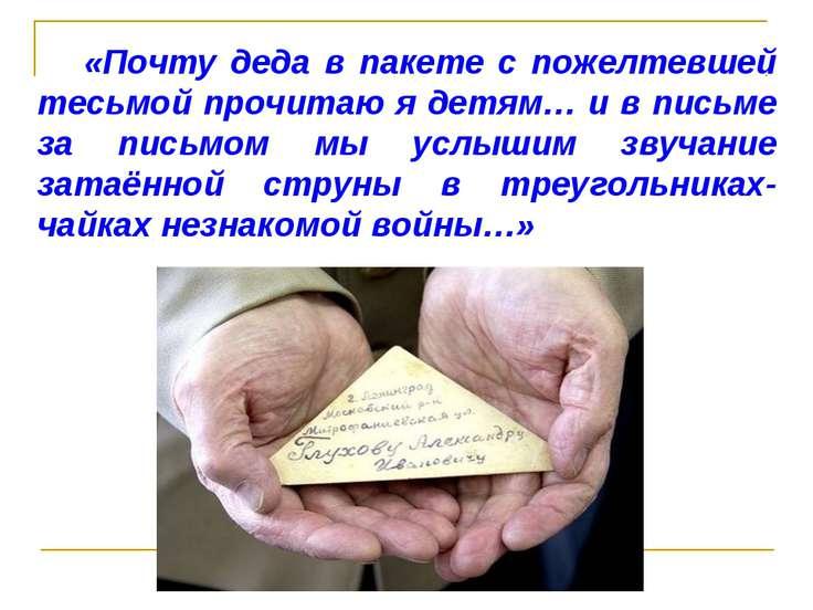 «Почту деда в пакете с пожелтевшей тесьмой прочитаю я детям… и в письме за пи...