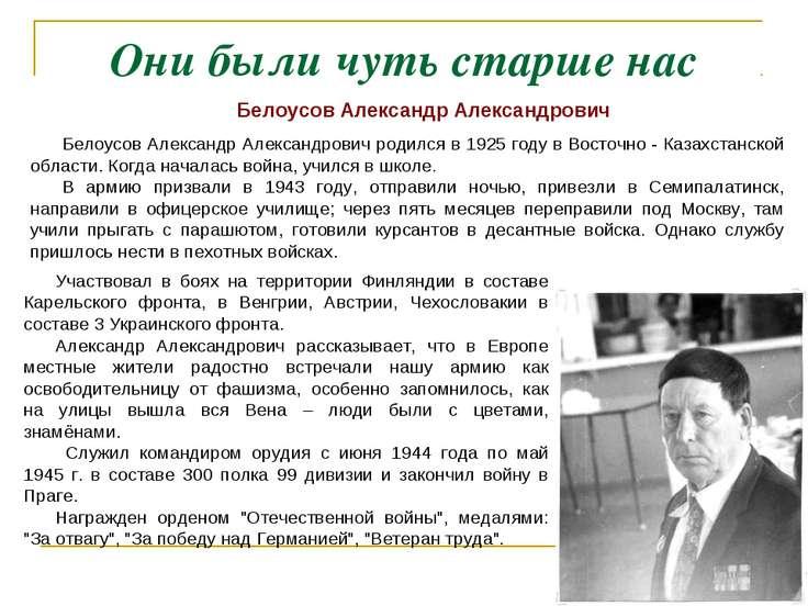 Они были чуть старше нас Белоусов Александр Александрович Белоусов Александр ...