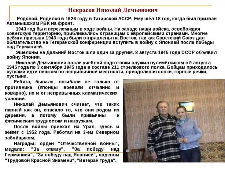 Некрасов Николай Демьянович Рядовой. Родился в 1926 году в Татарской АССР. Ем...