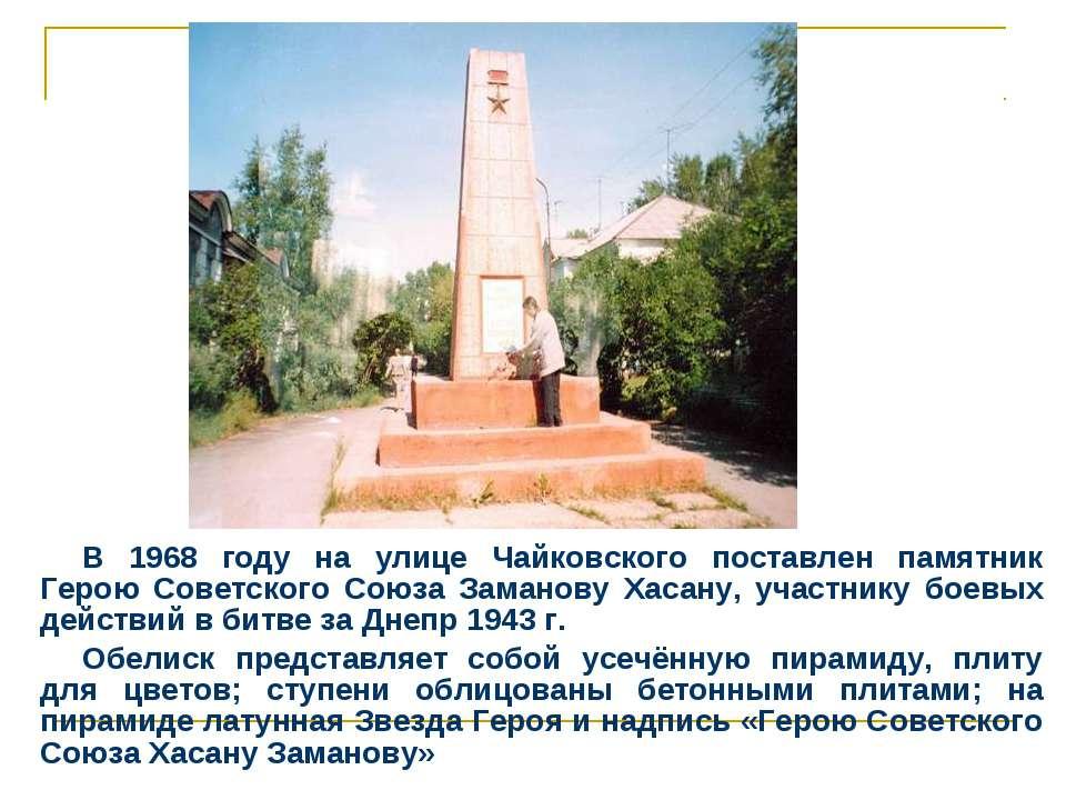 В 1968 году на улице Чайковского поставлен памятник Герою Советского Союза За...
