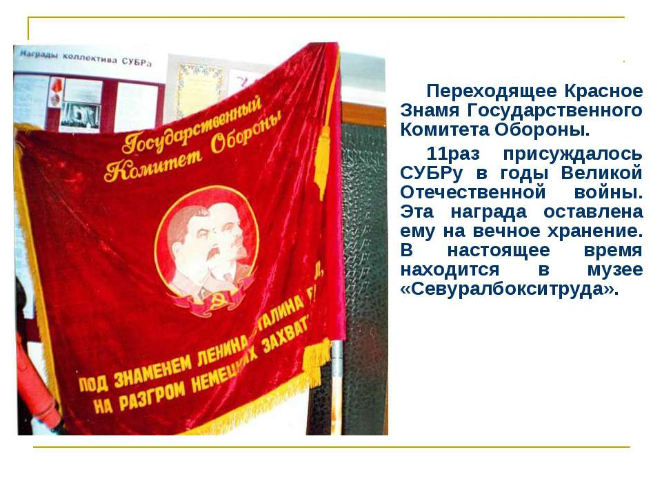Переходящее Красное Знамя Государственного Комитета Обороны. 11раз присуждало...