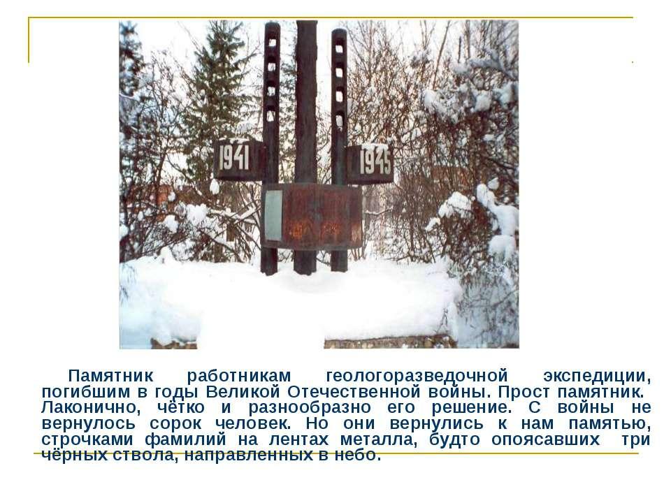 Памятник работникам геологоразведочной экспедиции, погибшим в годы Великой От...