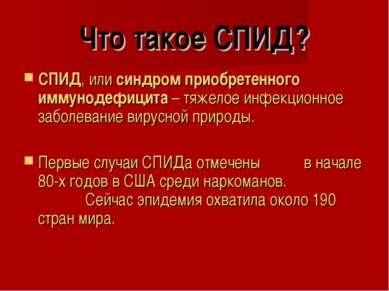 Что такое СПИД? СПИД, или синдром приобретенного иммунодефицита – тяжелое инф...
