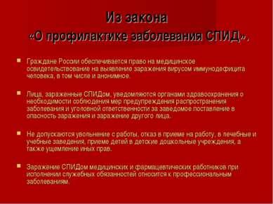 Из закона «О профилактике заболевания СПИД». Граждане России обеспечивается п...