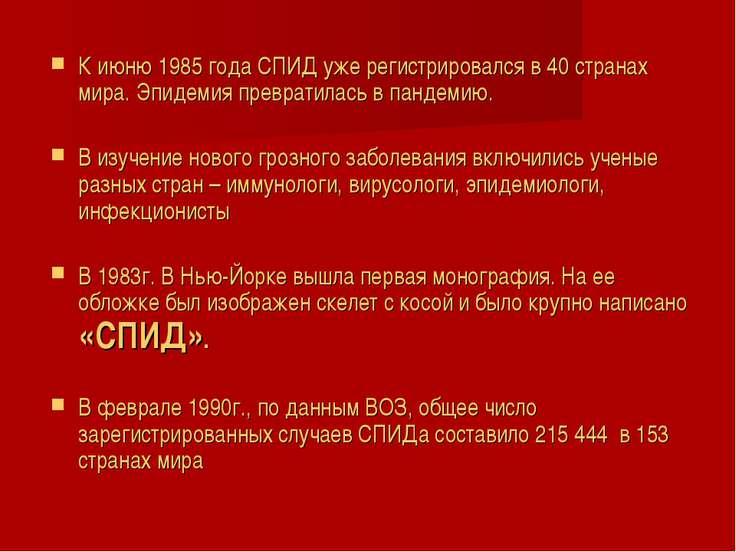 К июню 1985 года СПИД уже регистрировался в 40 странах мира. Эпидемия преврат...