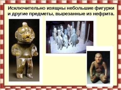 Исключительно изящны небольшие фигурки и другие предметы, вырезанные из нефри...