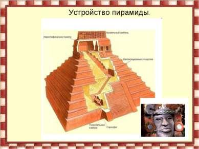 Устройство пирамиды.