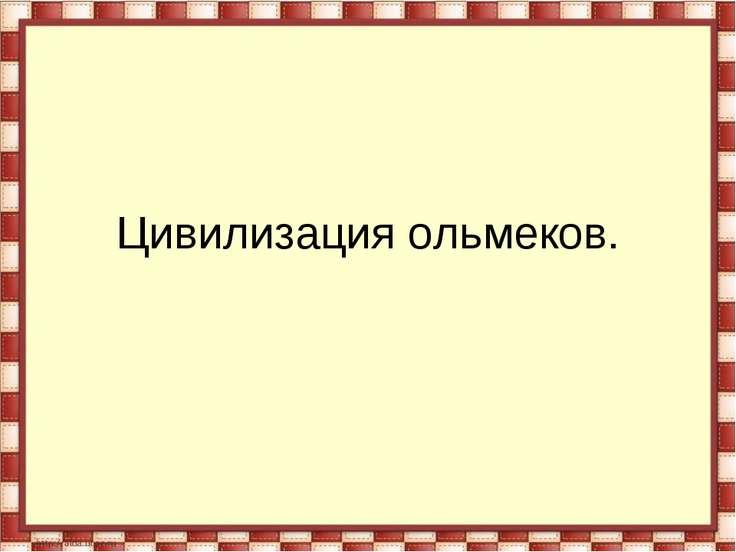 Цивилизация ольмеков.