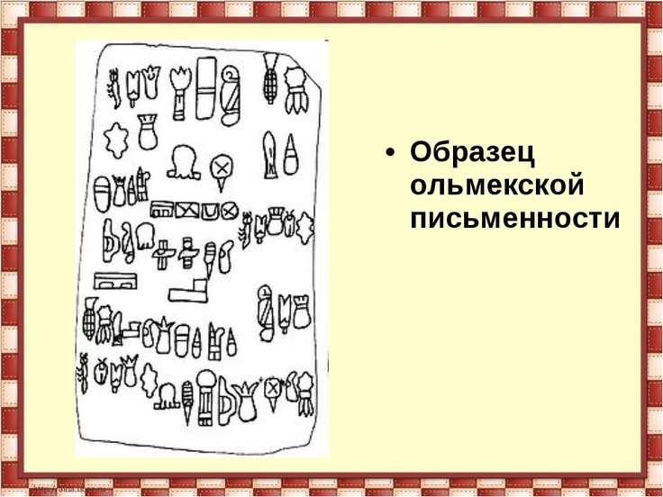 Образец ольмекской письменности