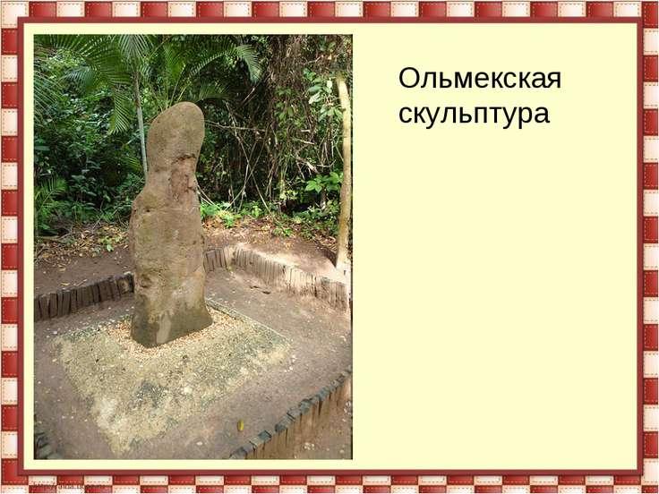 Ольмекская скульптура