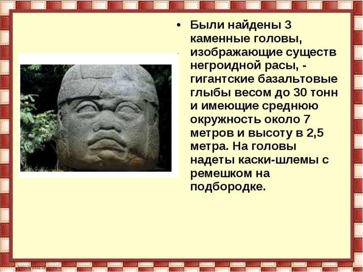 Были найдены 3 каменные головы, изображающие существ негроидной расы, - гиган...