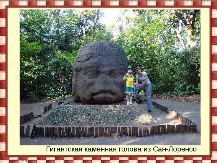 Гигантская каменная голова из Сан-Лоренсо