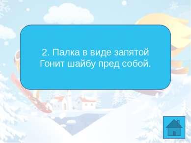 5. Вот смело на лыжах Алина На дальность прыгает с …
