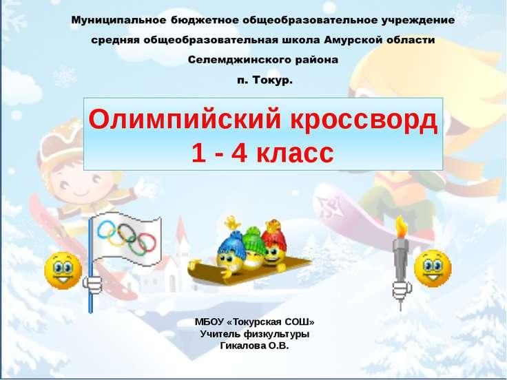 Олимпийский кроссворд 1 - 4 класс МБОУ «Токурская СОШ» Учитель физкультуры Ги...