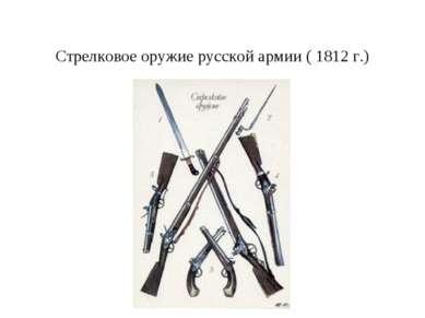 Стрелковое оружие русской армии ( 1812 г.)
