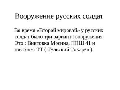 Вооружение русских солдат Во время «Второй мировой» у русских солдат было три...