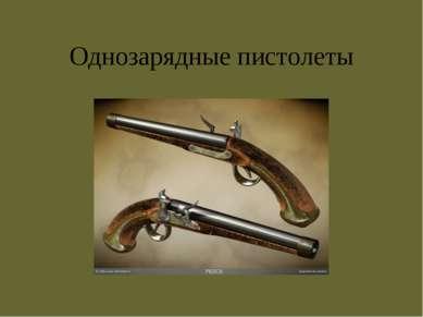 Однозарядные пистолеты