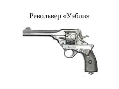 Револьвер «Уэбли»