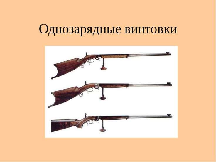 Однозарядные винтовки