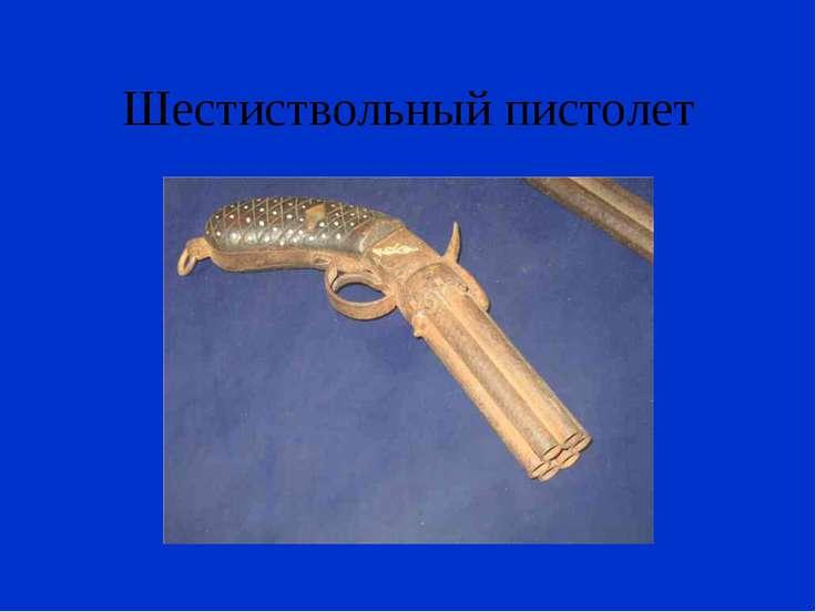 Шестиствольный пистолет