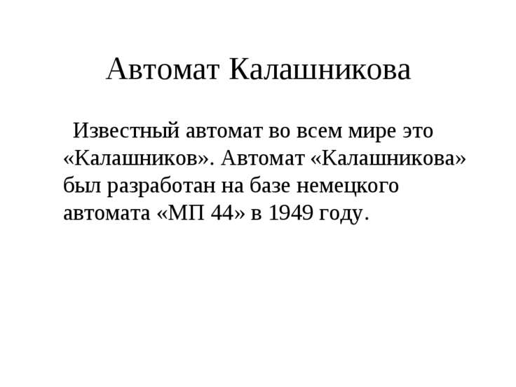 Автомат Калашникова Известный автомат во всем мире это «Калашников». Автомат ...
