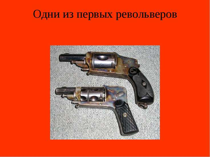 Одни из первых револьверов