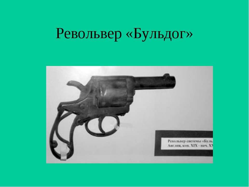 Револьвер «Бульдог»