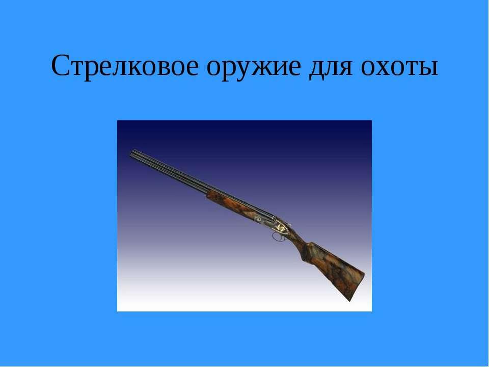Стрелковое оружие для охоты