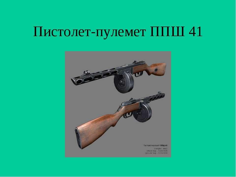 Пистолет-пулемет ППШ 41