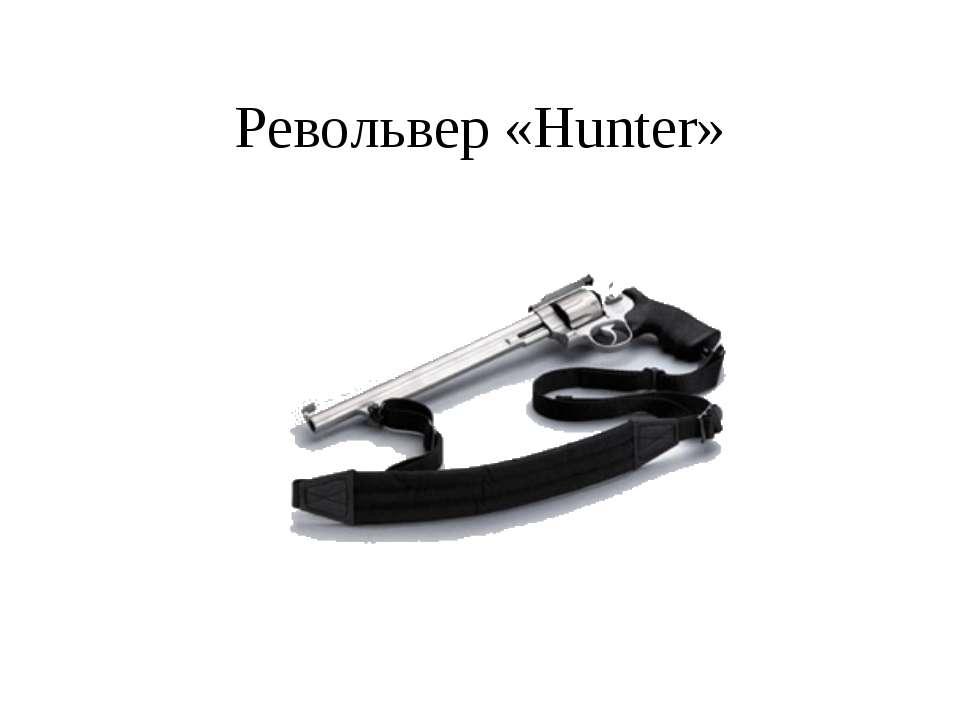 Револьвер «Hunter»