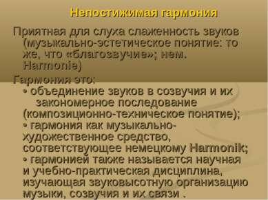 Непостижимая гармония Приятная для слуха слаженность звуков (музыкально-эстет...