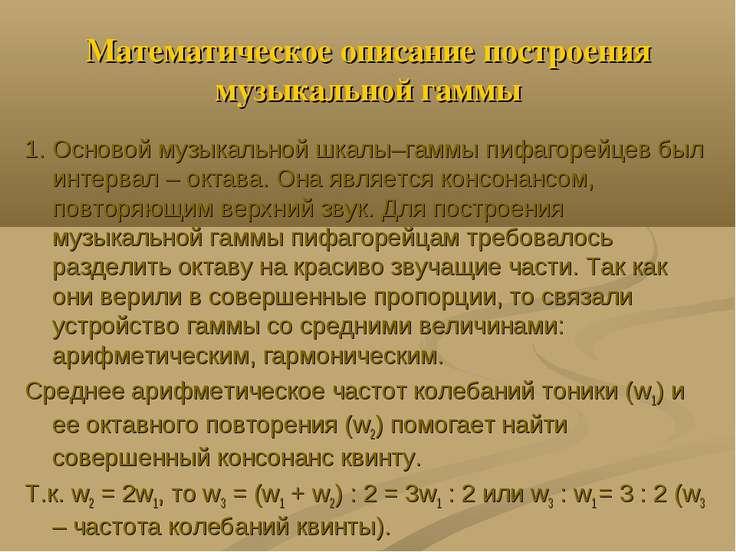 Математическое описание построения музыкальной гаммы 1. Основой музыкальной ш...