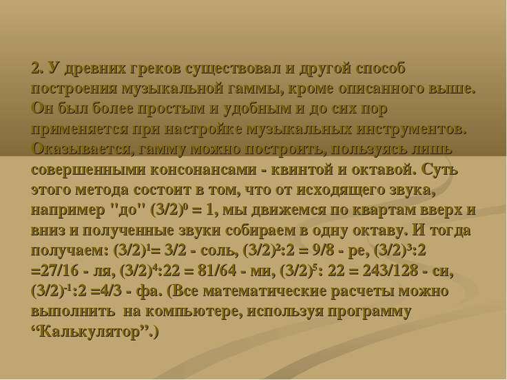 2. У древних греков существовал и другой способ построения музыкальной гаммы,...