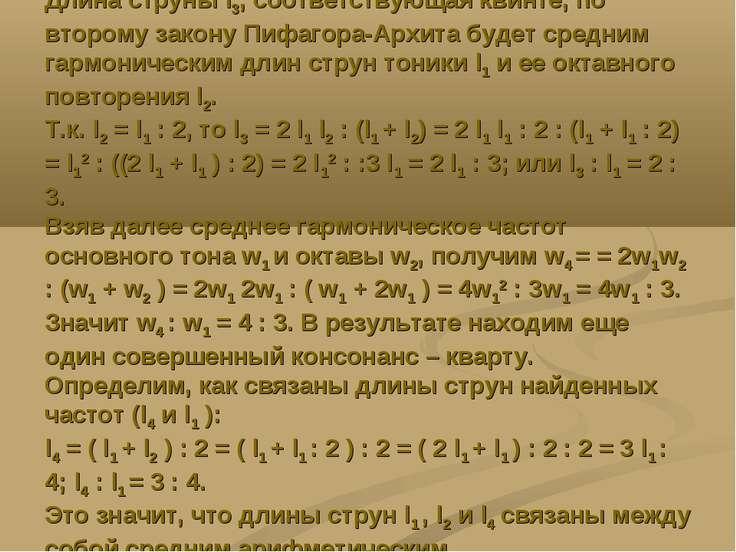 Длина струны l3, соответствующая квинте, по второму закону Пифагора-Архита бу...