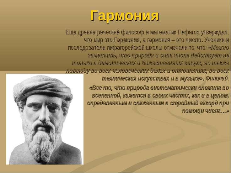 Гармония Еще древнегреческий философ и математик Пифагор утверждал, что мир э...