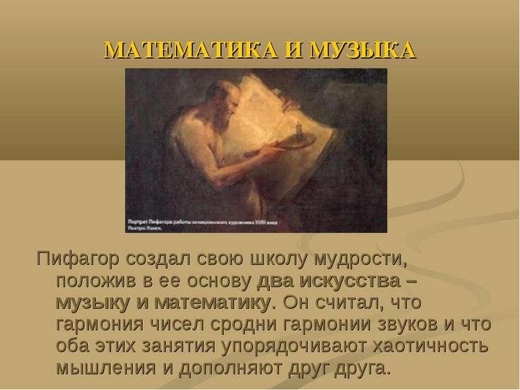 МАТЕМАТИКА И МУЗЫКА Пифагор создал свою школу мудрости, положив в ее основу д...